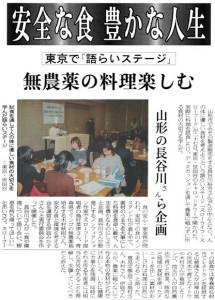 平成16年1月28日(水) 山形新聞朝刊 抜粋